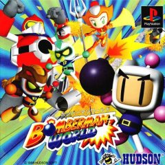 Bomberman World (1998) (JAP)