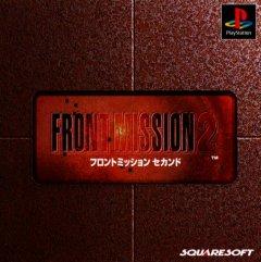 Front Mission 2nd (JAP)