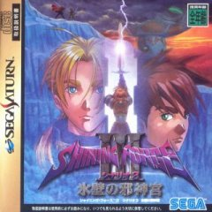 Shining Force III: Scenario 3 (JAP)