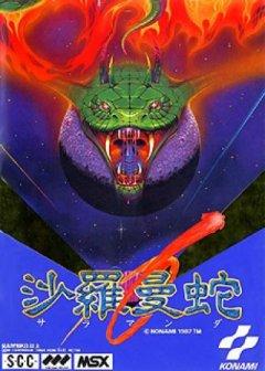 Salamander (JAP)