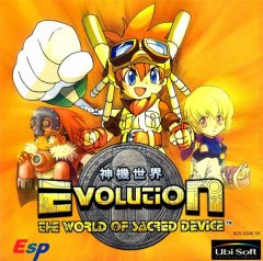 Evolution (1999) (EU)
