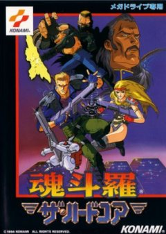 Contra: Hard Corps (JAP)
