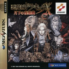 Castlevania: Symphony Of The Night (JAP)