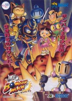 Neo Bomberman (JAP)