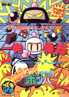 <a href='http://www.playright.dk/info/titel/bomberman-panic-bomber'>Bomberman: Panic Bomber</a> &nbsp;  18/30