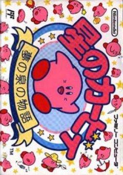 Kirby's Adventure (JAP)