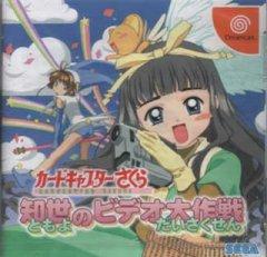 <a href='http://www.playright.dk/info/titel/card-captor-sakura-tomoyo-no-video-daisakusen'>Card Captor Sakura: Tomoyo No Video Daisakusen</a> &nbsp;  3/30