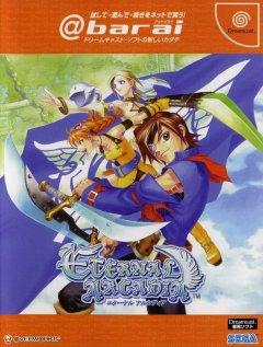 <a href='http://www.playright.dk/info/titel/eternal-arcadia-box-set'>Eternal Arcadia Box Set</a>   3/30