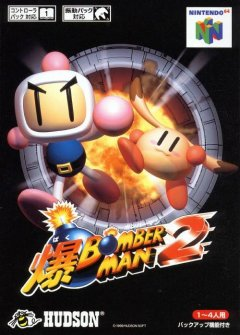 Bomberman 64: The Second Attack (JAP)