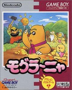 Mole Mania (JAP)
