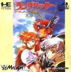 Langrisser: Hikari No Matsuei (JAP)