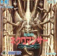 Jaseiken Necromancer (JAP)