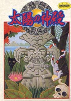 Tombs & Treasure (JAP)