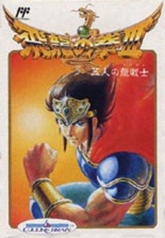 Hiryuu No Ken III: 5 Nin No Ryuu Senshi (JAP)