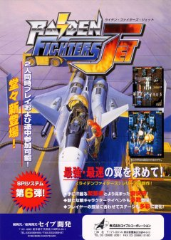 Raiden Fighters Jet (JAP)