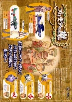 Progear No Arashi (JAP)