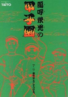 <a href='http://www.playright.dk/info/titel/ah-eikou-no-koushien'>Ah Eikou No Koushien</a> &nbsp;  27/30