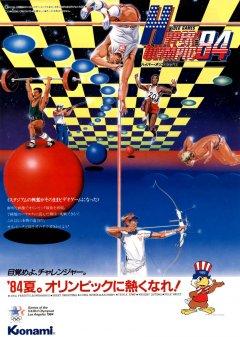 Hyper Olympic '84 (JAP)