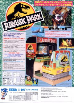 Jurassic Park (1994) (JAP)