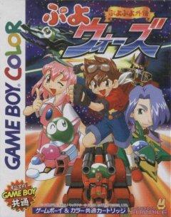 Puyo Puyo Gaiden: Puyo Wars (JAP)