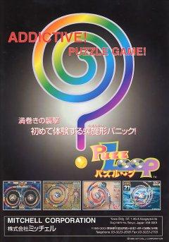 Puzz Loop (JAP)