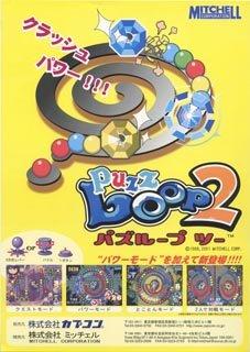 Puzz Loop 2 (JAP)