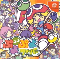 <a href='http://www.playright.dk/info/titel/puyo-pop-fever'>Puyo Pop Fever</a>    8/30