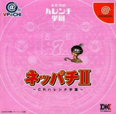 <a href='http://www.playright.dk/info/titel/neppachi-ii'>Neppachi II</a>   18/30