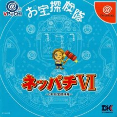 <a href='http://www.playright.dk/info/titel/neppachi-vi'>Neppachi VI</a>   22/30