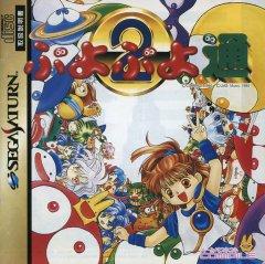 Puyo Puyo 2 (JAP)