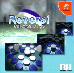 <a href='http://www.playright.dk/info/titel/morita-no-saikyou-reversi'>Morita No Saikyou Reversi</a> &nbsp;  12/30
