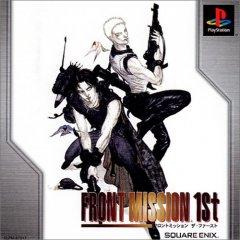 Front Mission 1st (JAP)