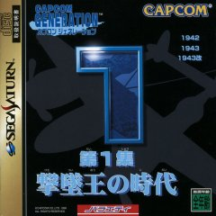Capcom Generation 1 (JAP)