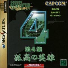 Capcom Generation 4 (JAP)