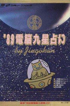 <a href='http://www.playright.dk/info/titel/89-dennou-kyuusei-uranai'>'89 Dennou Kyuusei Uranai</a> &nbsp;  1/30