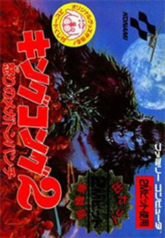 King Kong 2: Ikari No Megaton Punch (JAP)