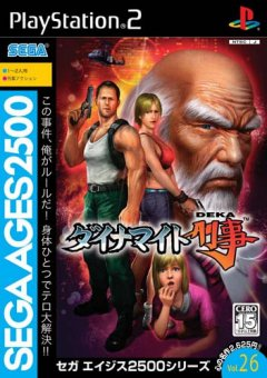 Die Hard Arcade (JAP)