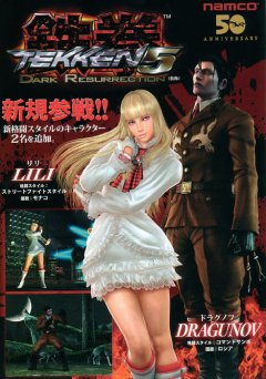 Tekken 5: Dark Resurrection (JAP)