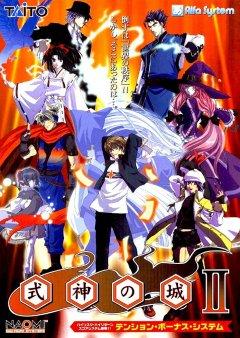 Shikigami No Shiro II