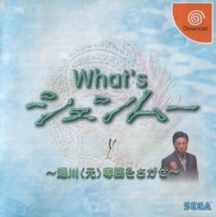 <a href='http://www.playright.dk/info/titel/whats-shenmue'>What's Shenmue</a>   11/30