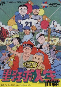 <a href='http://www.playright.dk/info/titel/aa-yakyuu-jinsei-icchokusen'>Aa Yakyuu Jinsei Icchokusen</a> &nbsp;  22/30