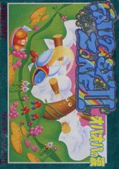Fantasy Zone II (JAP)
