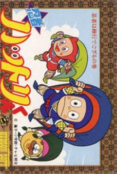 Ninja Hattori-Kun (JAP)