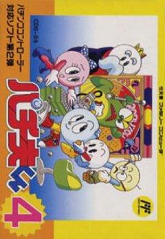 Pachio-Kun 4 (JAP)