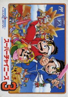 Super Chinese 3 (JAP)