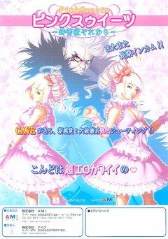 Pink Sweets: Ibara Sorekara (JAP)