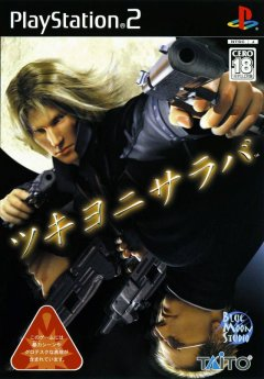 <a href='http://www.playright.dk/info/titel/10000-bullets'>10.000 Bullets</a> &nbsp;  15/30