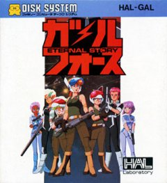 Gall Force: Eternal Story (JAP)