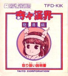 Kiki Kaikai: Dotou Hen (JAP)