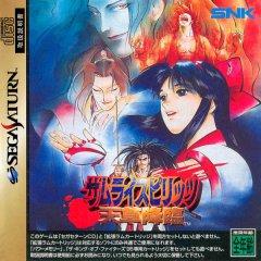 Samurai Shodown IV: Amakusa's Revenge (JAP)
